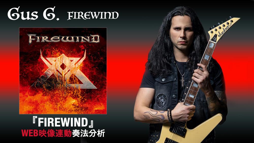 [映像]ガス G./ファイアーウインド『FIREWIND』ソロ&リフ奏法12フレーズ! ヤング・ギター8月号