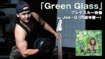 Joe-G YG8月号奏法