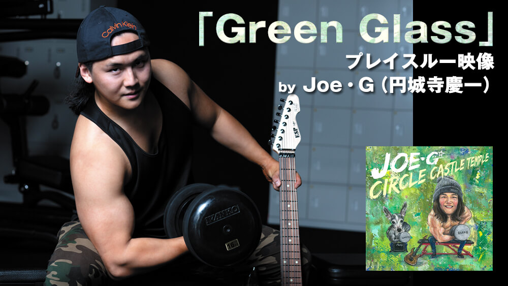 Joe・G(円城寺慶一)「Green Glass」プレイスルー映像 ヤング・ギター8月号