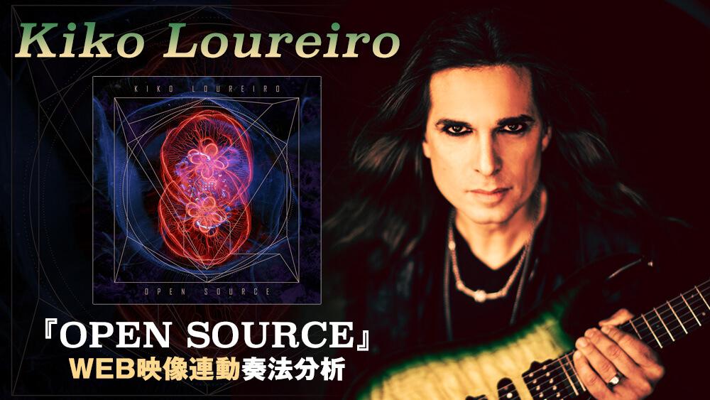 [映像]キコ・ルーレイロ『OPEN SOURCE』6リックを伝授! ヤング・ギター8月号