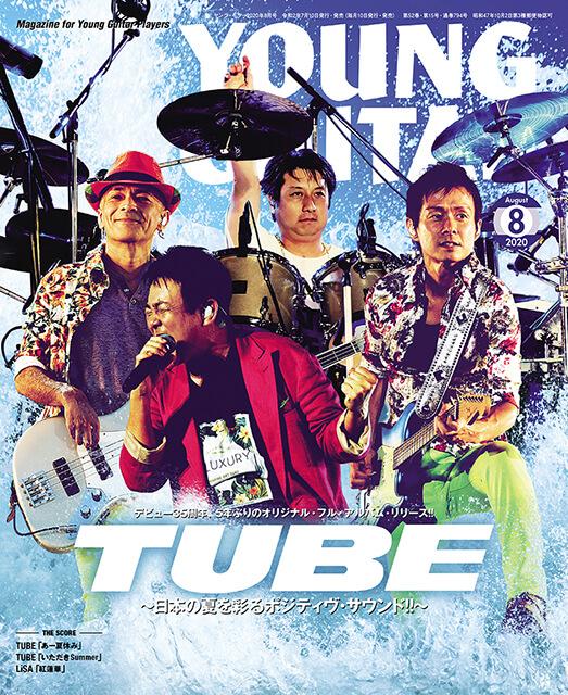 ヤング・ギター2020年8月号