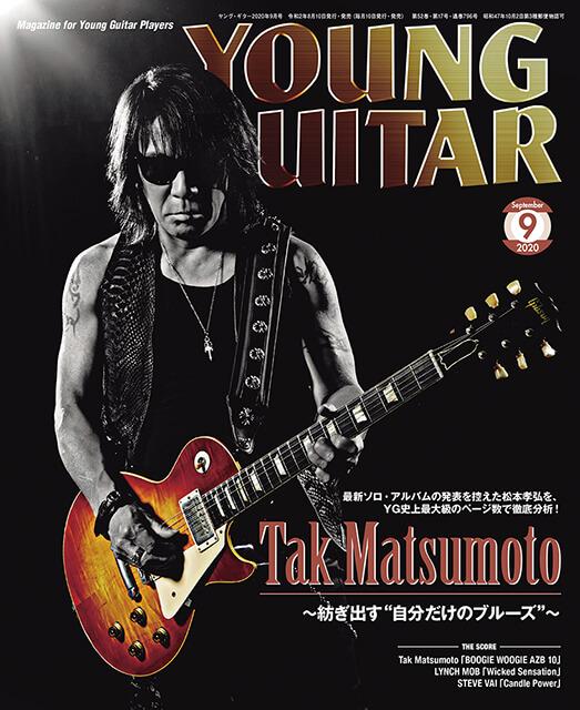 ヤング・ギター2020年9月号誌面連動コンテンツ