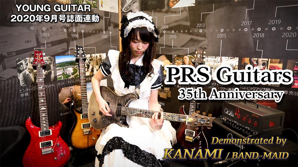 PRS Guitars試奏