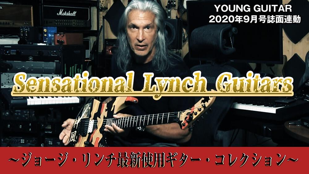 [映像]ジョージ・リンチがリンチ・モブ1st再録作で使用した17本のギターを紹介!