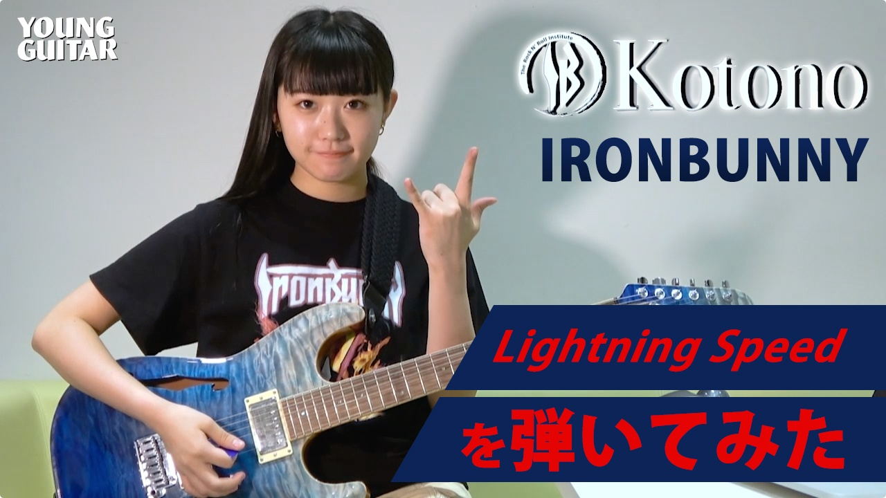 [映像]KotonoがIRONBUNNY「Lightning Speed」にギターで挑戦!!