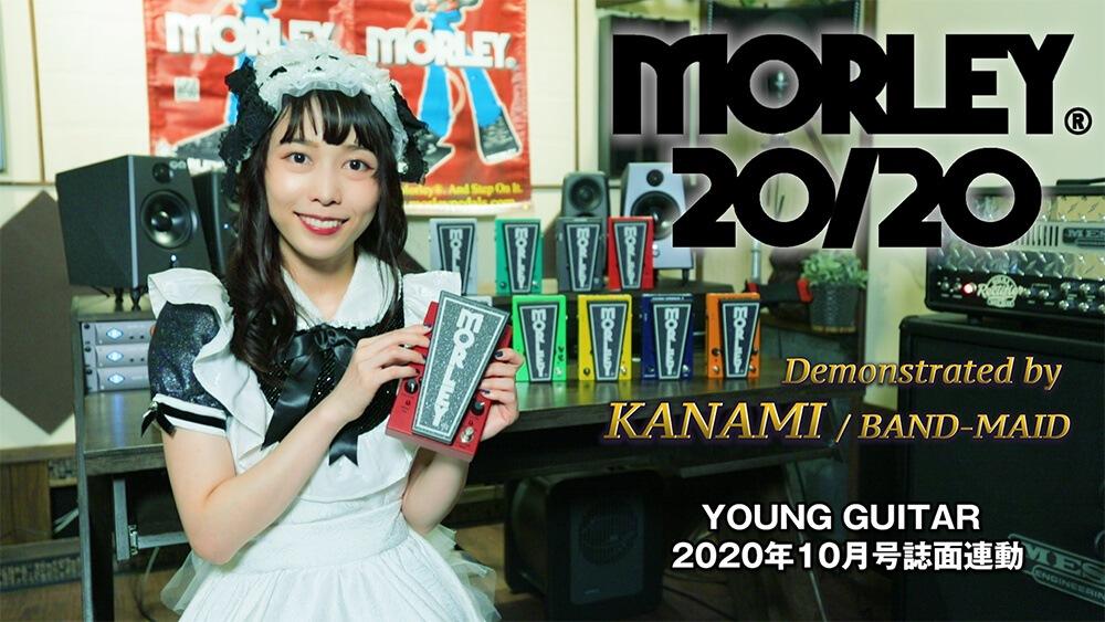 """[映像]モーリーの""""20/20""""シリーズ全10機種をKANAMIが徹底試奏!"""