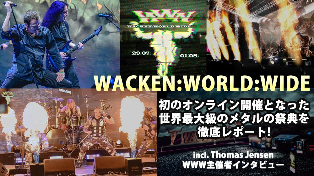 世界中のメタル・ファンが自宅で熱狂したWACKEN:WORLD:WIDEレポート&主催者インタビュー