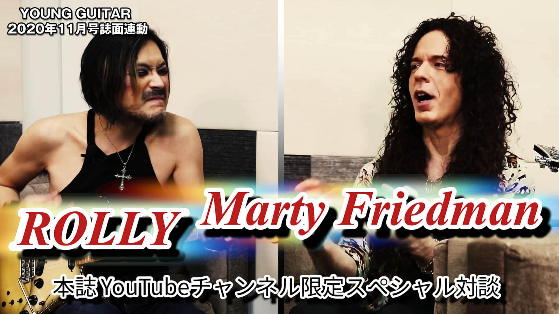 マーティ・フリードマン&ROLLY ヤング・ギターYouTube限定特別対談