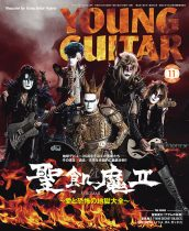 YOUNG GUITAR 2020年11月号