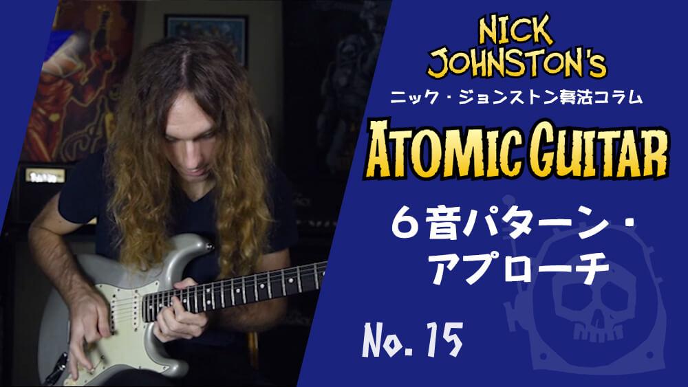 ニック流6音パターン・アプローチ ニック・ジョンストン奏法コラム第15回
