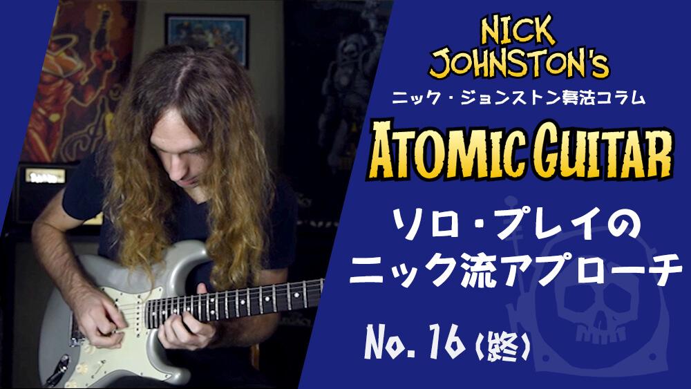 ソロ・プレイにおけるニック流アプローチ ニック・ジョンストン奏法コラム第16回(終)