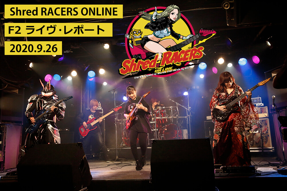 """コラボ増量、速弾き三昧! Shred RACERS ONLINE """"F2""""配信ライヴ・レポート"""