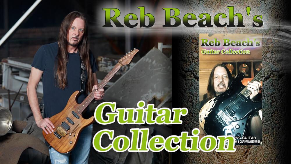 レブ・ビーチが所有ギター6本を紹介!