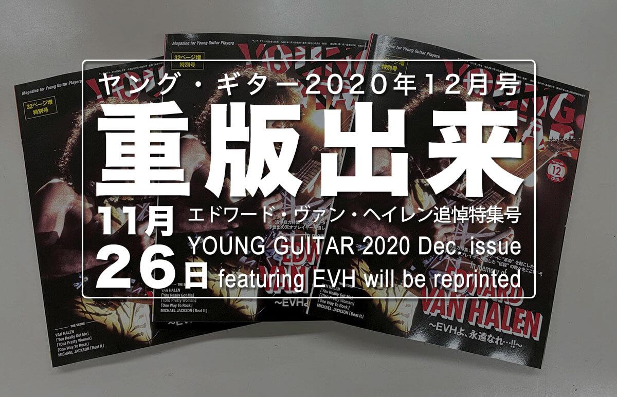 ヤング・ギター2020年12月号 重版出来のお知らせ