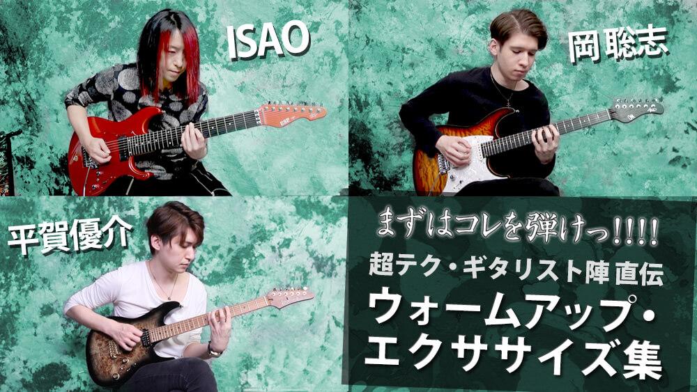 まずはコレを弾けっ!!!! 超テク・ギタリスト陣直伝ウォームアップ・エクササイズ集