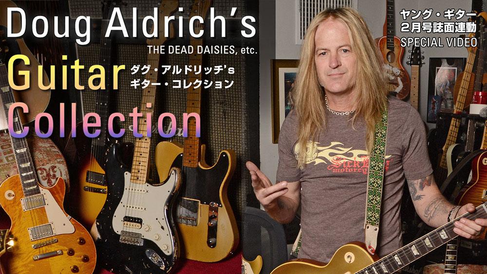 ダグ・アルドリッチがギター・コレクションを映像で紹介! ヤング・ギター2月号