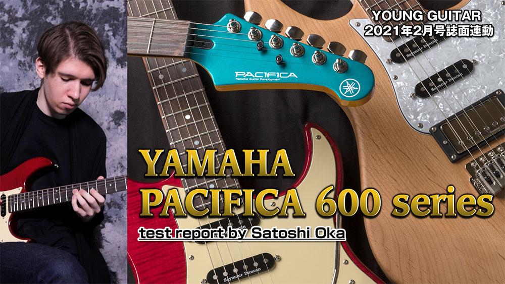 [映像]YAMAHA PACIFICA 600シリーズ徹底試奏 by 岡 聡志