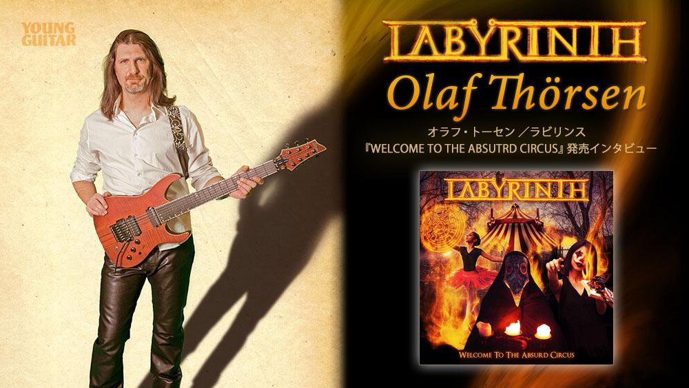 オラフ・トーセン、ラビリンス新作『WELCOME TO THE ABSURD CIRCUS』は「古き良きオールド・スクールなメタル・アルバムに仕上げたかった」