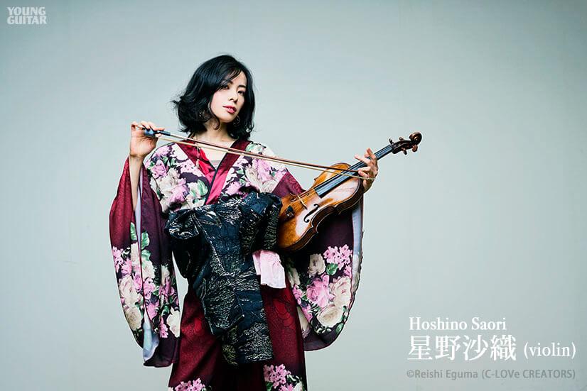 星野沙織 - violin 1