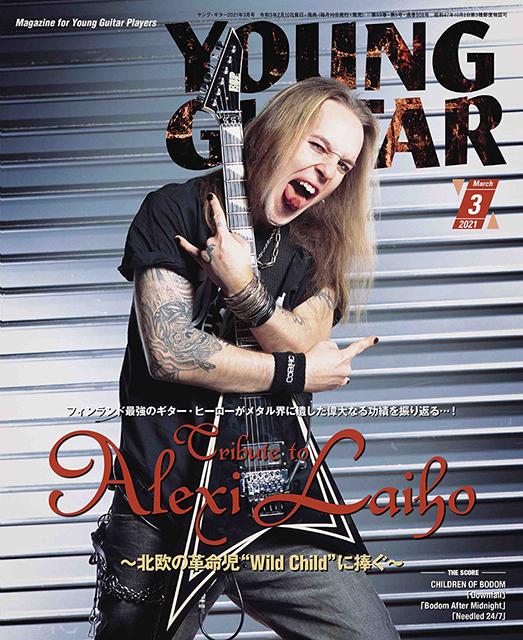 ヤング・ギター2021年3月号