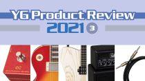 YG2021年3月号新製品紹介