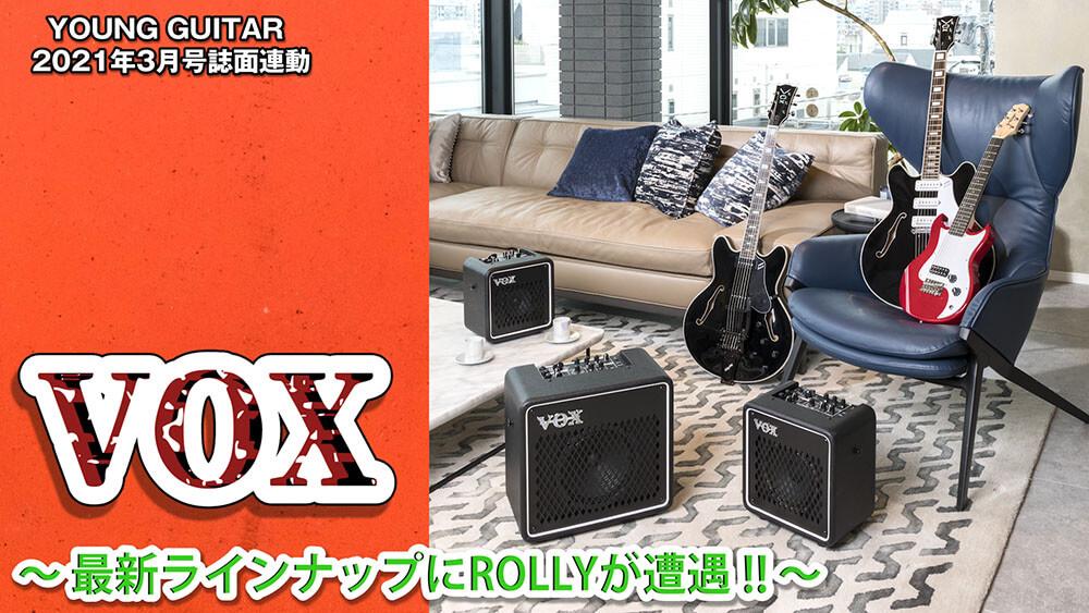 VOX〜最新ラインナップにROLLYが遭遇!〜 ヤング・ギター2021年3月号特集