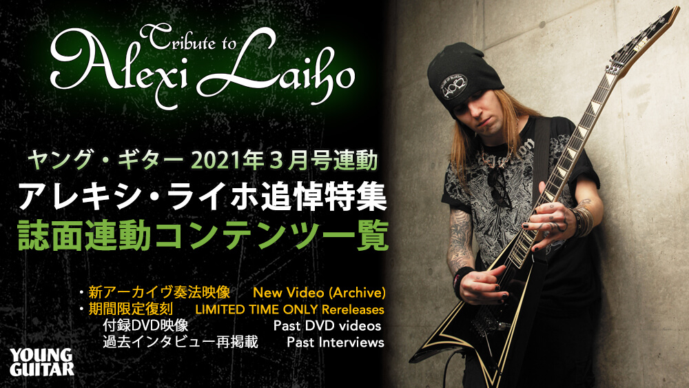 アレキシ・ライホ追悼特集 誌面連動コンテンツ一覧:ヤング・ギター2021年3月号