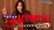 大山まき『Lets ACOMETAL Vol3』