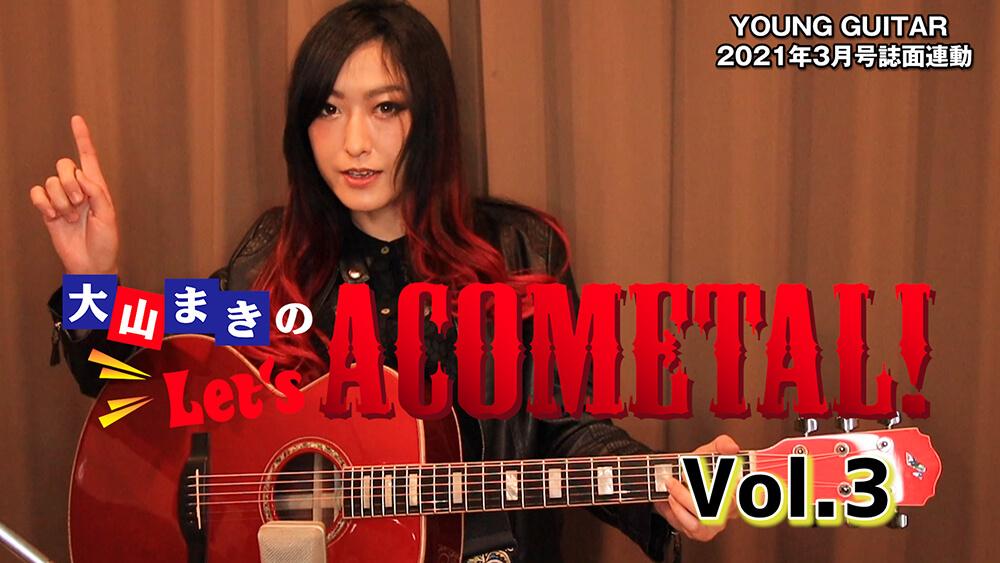 ツェッペリン風フレーズでアナタもアコメタル! 大山まきの『Let's ACOMETAL!』Vol.3