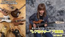 レア材ギター7番勝負