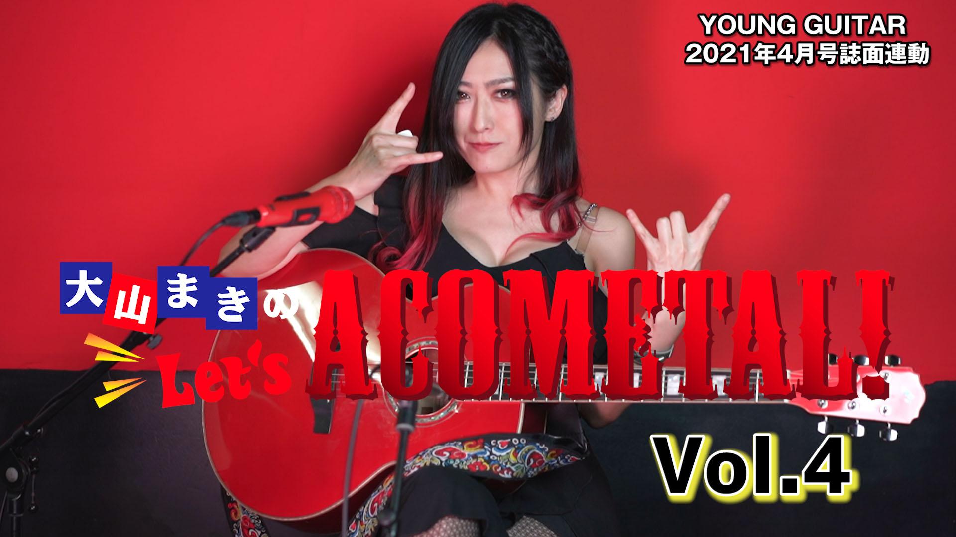 ディープ・パープル風にハード・ロック!  大山まき『Let's ACOMETAL!』Vol.4