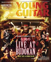 YOUNG GUITAR 2021年6月号