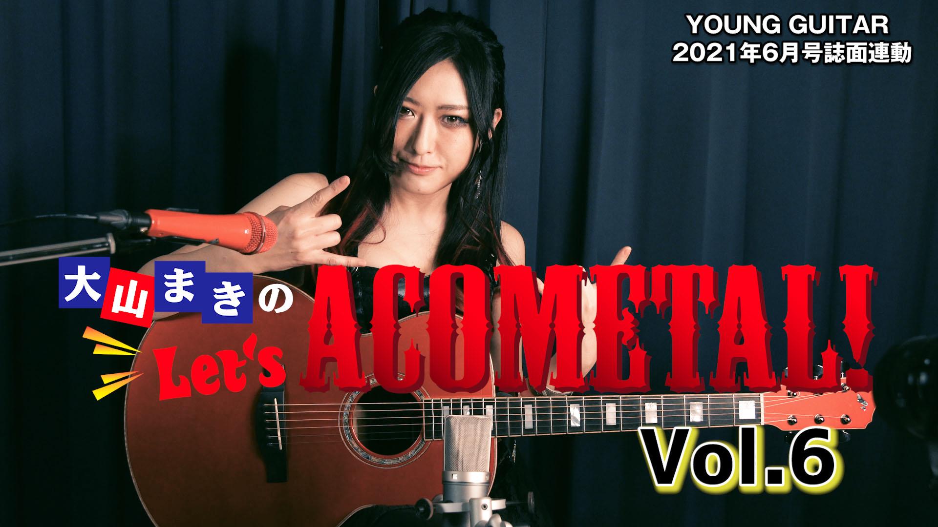 """ラウドネス風""""ドュクドュク""""フレーズに挑戦!!  大山まき『Let's ACOMETAL!』Vol.6(終)"""