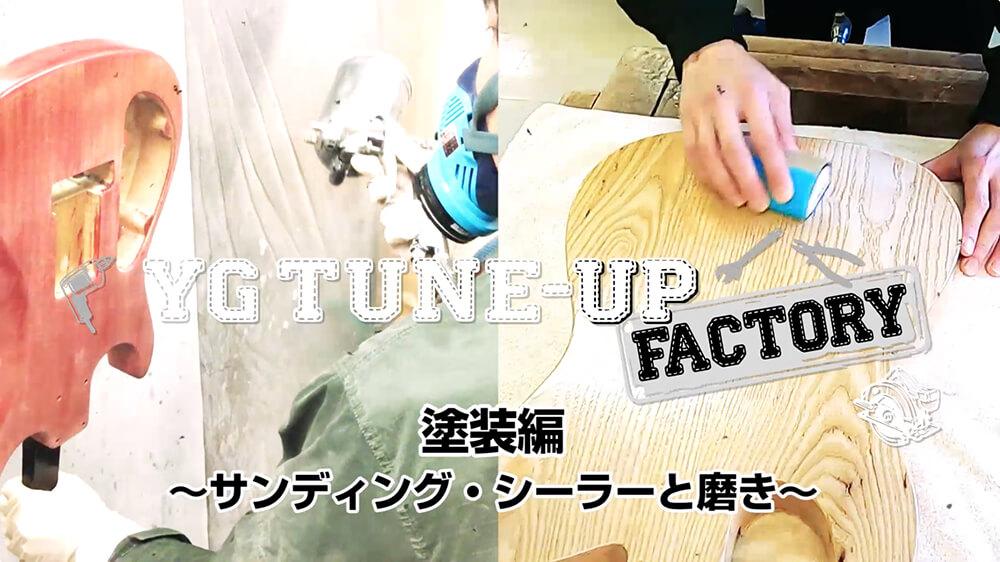 サンディング・シーラーと磨き/YG TUNE-UP FACTORY 塗装編