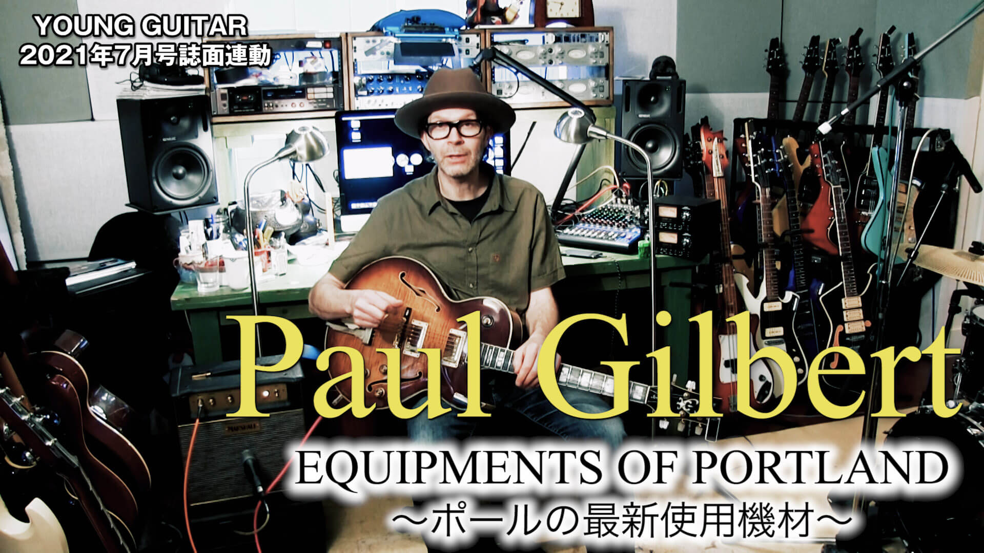 ポール・ギルバートの自宅スタジオで最新作使用機材をチェック!