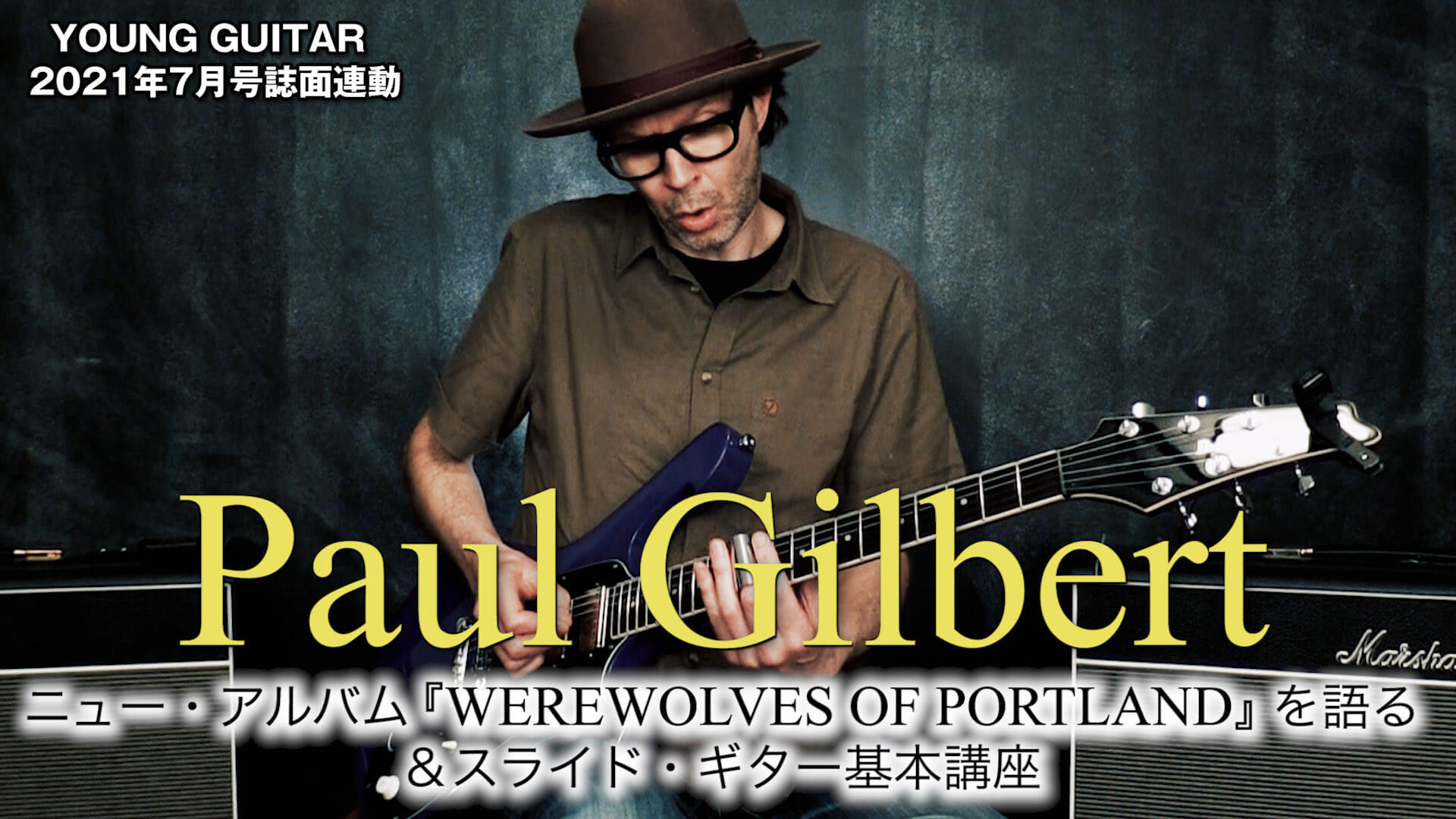 ポール・ギルバート、ニュー・アルバム『WEREWOLVES OF PORTLAND』を語る&スライド・ギター基本講座