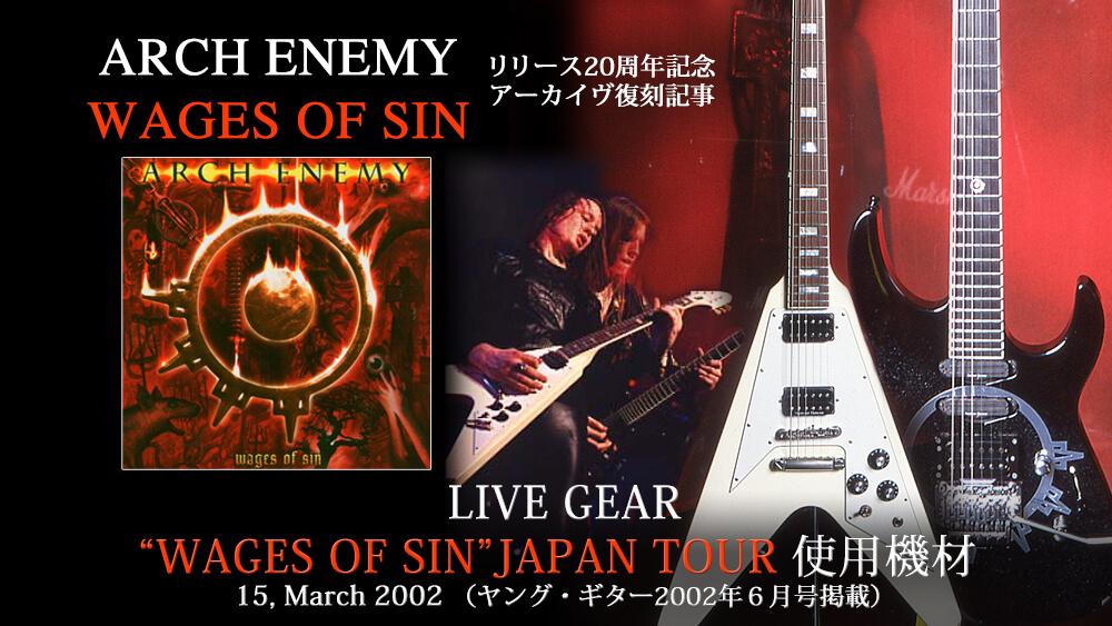 『WAGES OF SIN』ツアー使用機材