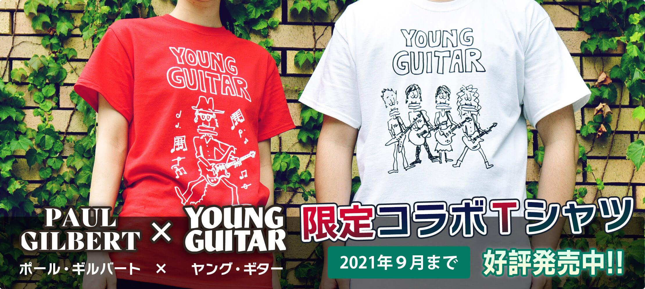 ポール・ギルバート×ヤング・ギター限定コラボTシャツ発売!
