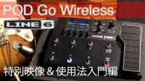 POD Go Wireless特別映像&使用方法