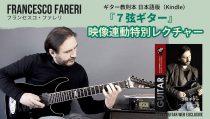 フランセスコ・ファレリ『7弦ギター』