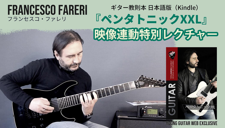フランセスコ・ファレリ:ギター教則本『ペンタトニック XXL』日本語版発売! 特別映像レクチャー