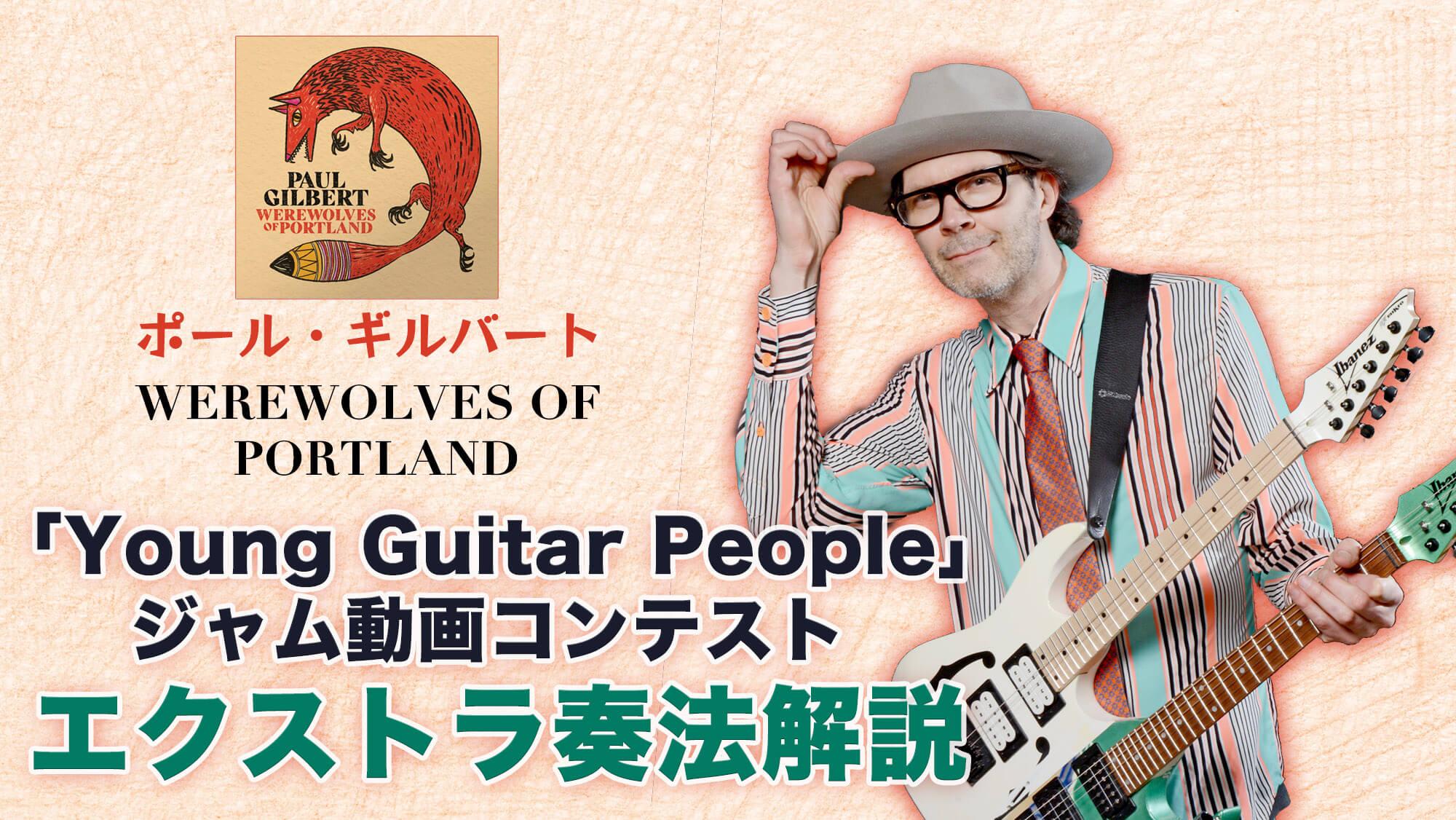 ポール・ギルバート「Young Guitar People」アドリブ奏法 エクストラ解説