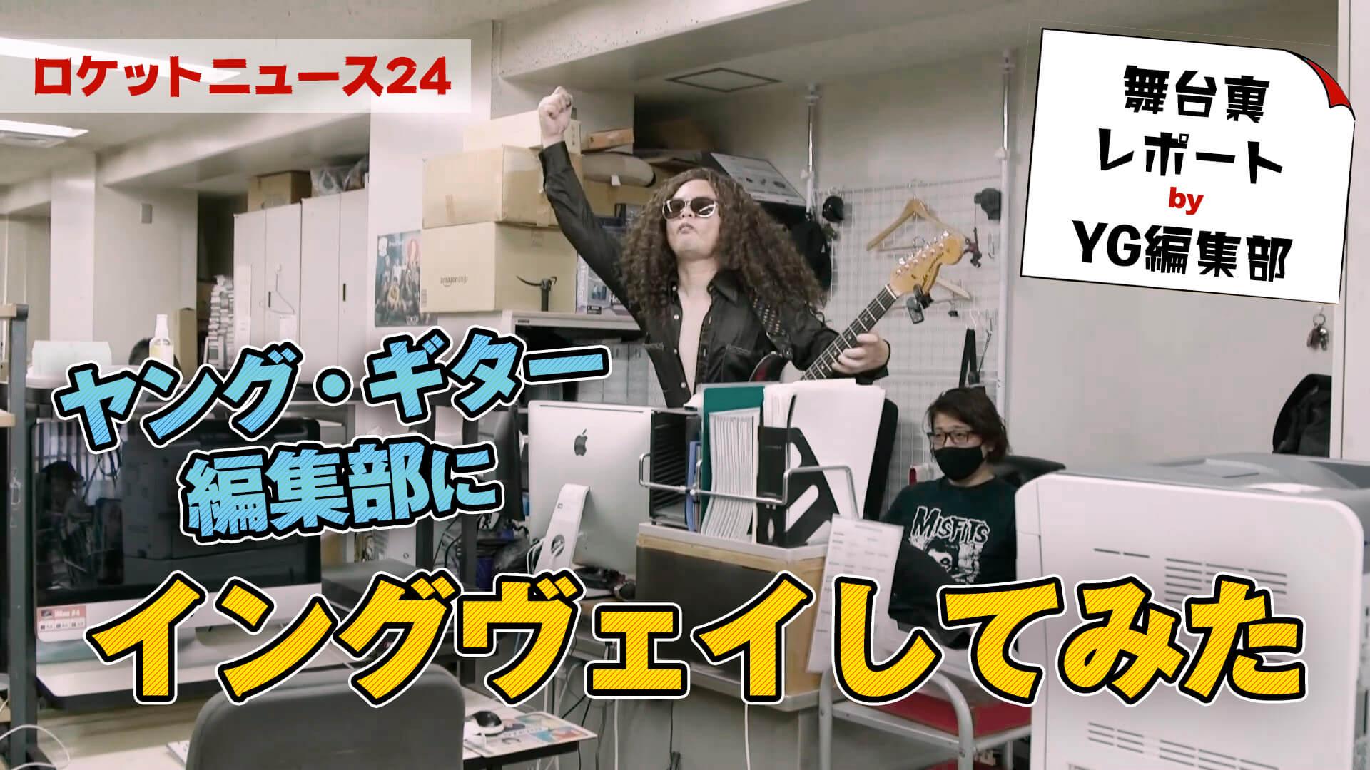 ロケットニュース24「ヤング・ギター編集部にイングヴェイしてみた」舞台裏レポート by YG編集部
