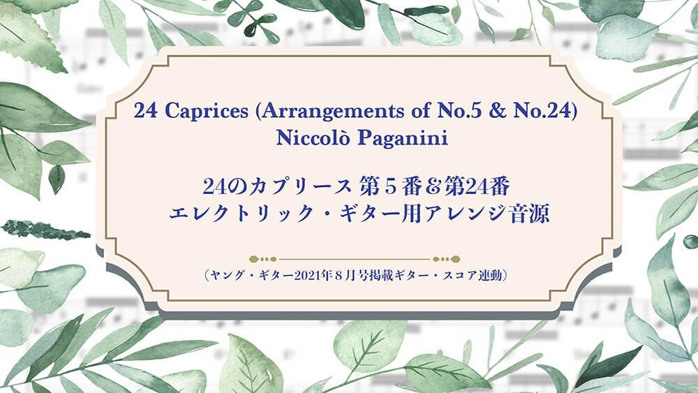 パガニーニ:24のカプリース 第5番&第24番 エレクトリック・ギター用アレンジ 実演音源 (YG2021年8月号)