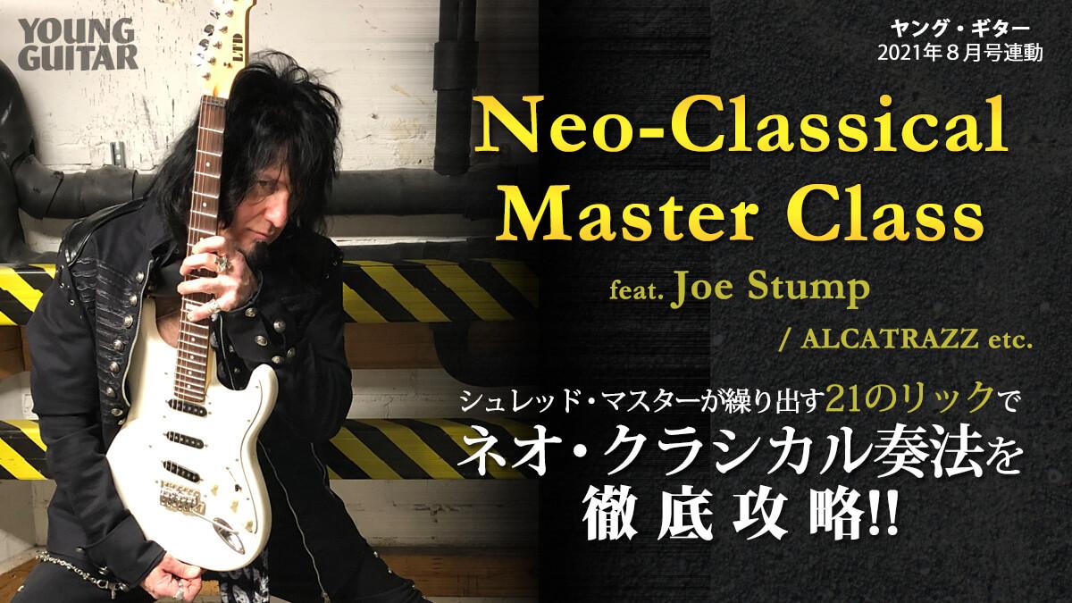 ジョー・スタンプ『Neo-Classical Master Class』 ネオ・クラシカル奏法を攻略!! YG2021年8月号連動映像