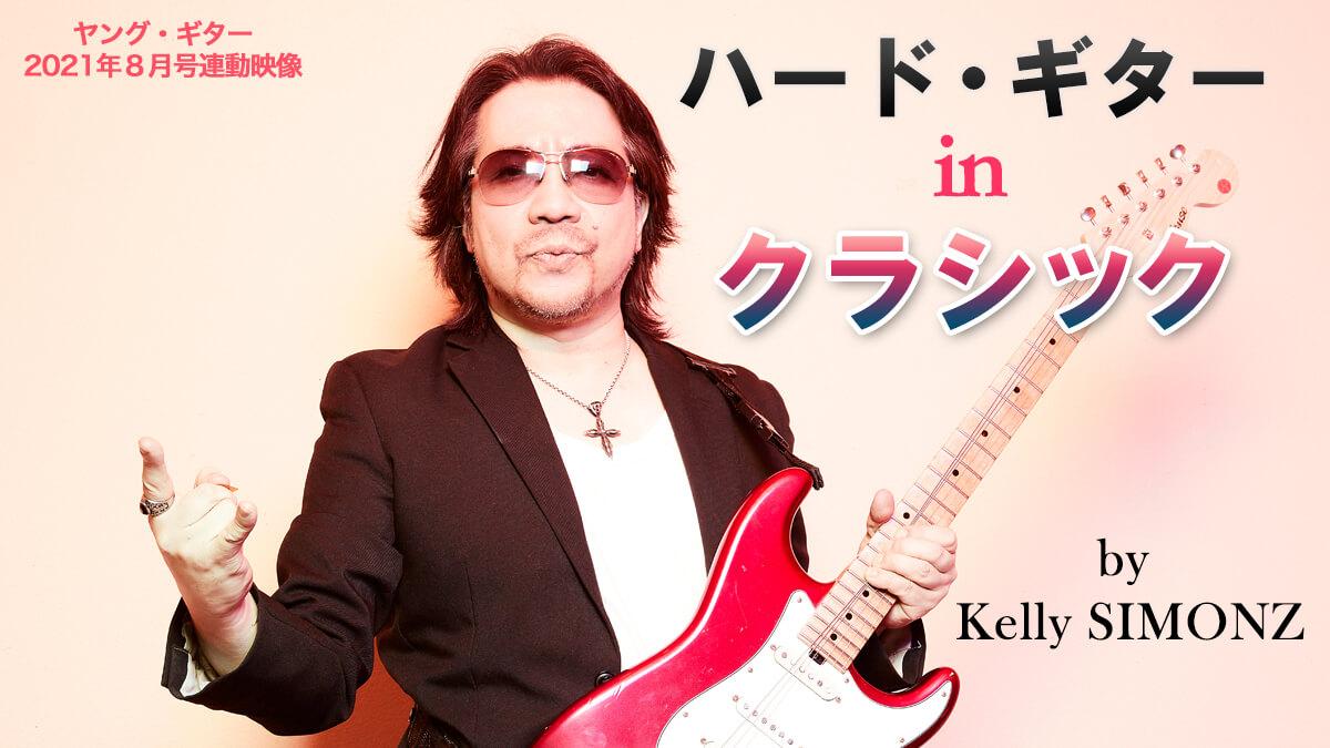 ハード・ギター in クラシック by Kelly SIMONZ YG2021年8月号連動映像