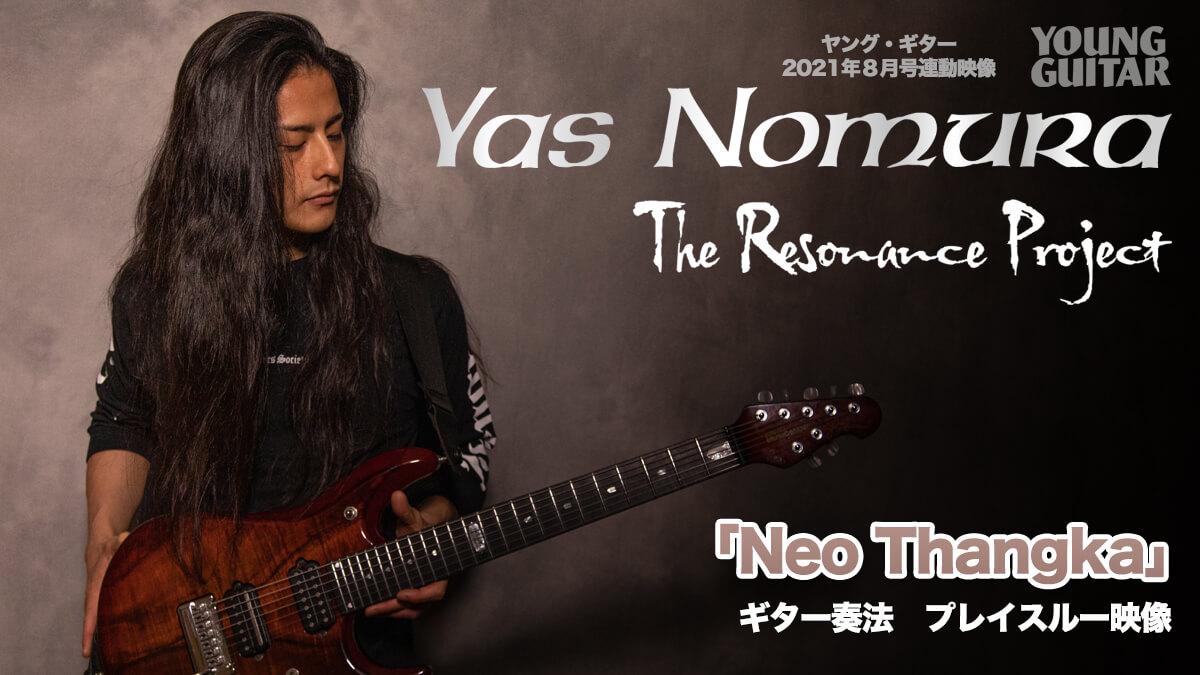 Yas Nomura「Neo Thangka」ギター奏法 プレイスルー YG2021年8月号連動映像