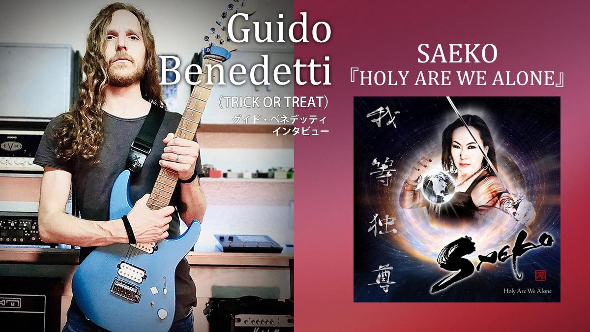 SAEKO新作『HOLY ARE WE ALONE』を、ギタリスト兼共同プロデューサーのグイド・ベネデッティが語る!