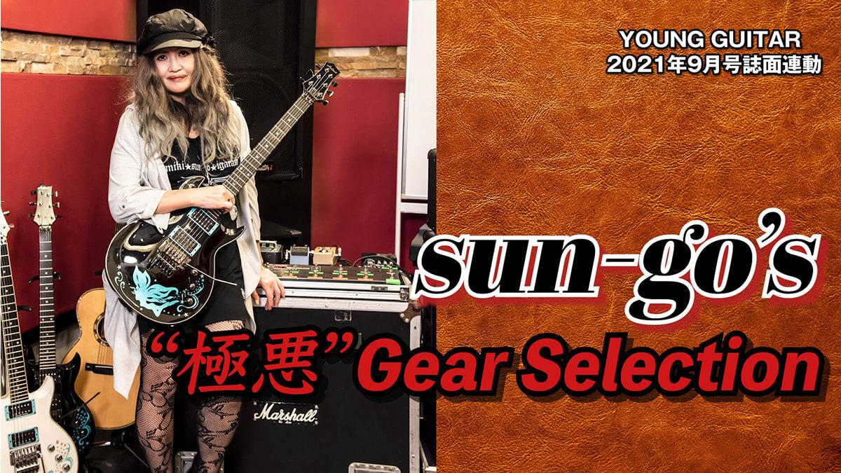 """[映像]五十嵐☆sun-go☆美貴/SHOW-YA:""""極悪""""gear selection"""