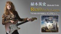 Rachel Mother Goose - 植木英史